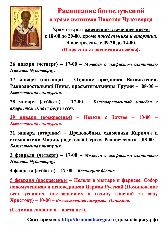 православный знакомства для беседы